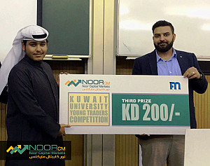 Kuwait University Young Trader Competition - 1