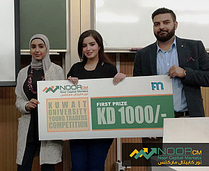 Kuwait University Young Trader Competition - 3