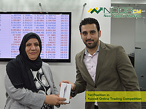 Winners of Kuwait Online Trading Competition - 1